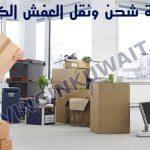 نقل عفش حولي – نقل عفش الكويت